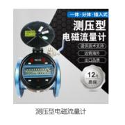 Others Flow meter