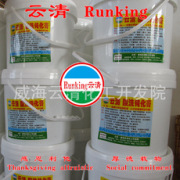 Supply Yunqing Chuangyan Water-based environmental protection rust inhibitor