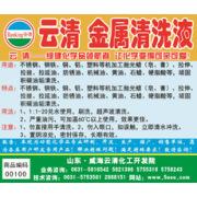 Yunqing Chuangyan Metal Cleaning Fluid