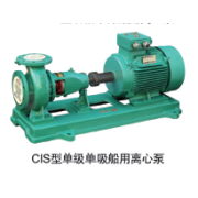 CIS type single stage single suction marine centrifugal pump