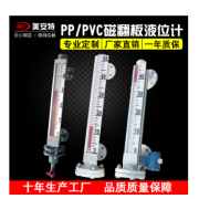 Others pp material anticorrosive magnetic flap liquid level gauge