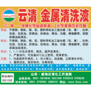 Yunqing Chuangyan Strong cleaning agent