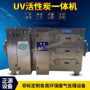 Culligan UV photocatalytic exhaust gas treatment equipment, plasma photolysis purifier, paint spray activated carbon environmental protection box all-in-one machine