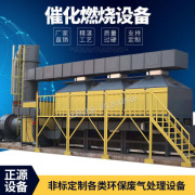 Culligan Exhaust gas treatment, catalytic combustion, environmental protection equipment, activated carbon adsorption, desorption, ROC organic exhaust gas purification equipment