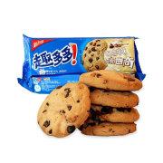 Fun Do Do Cookies