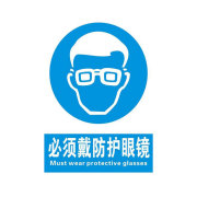 Must wear protective glasses logo