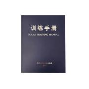 训练手册(最新版)